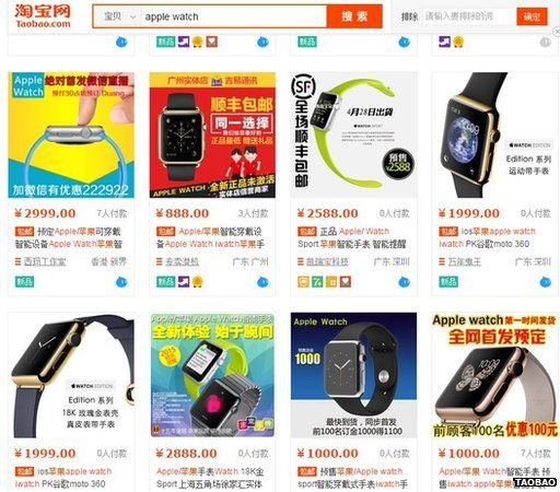 Taobao Apple Watch listings