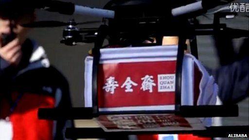 Alibaba drone