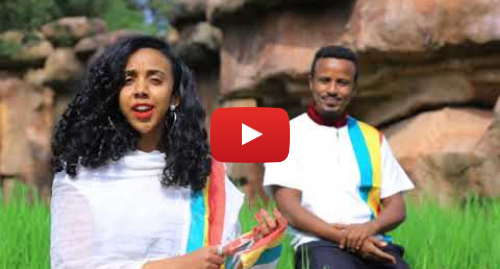 Youtube post by Mekdes Abebe: Mekdes Abebe & Tadesse Mekete | አባይ የትንቢት-ቃል - New Ethiopian Music 2020