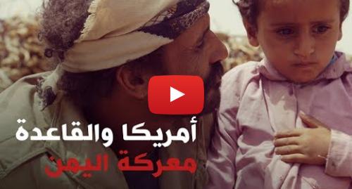 يوتيوب رسالة بعث بها BBC News عربي: أمريكا والقاعدة  معركة اليمن