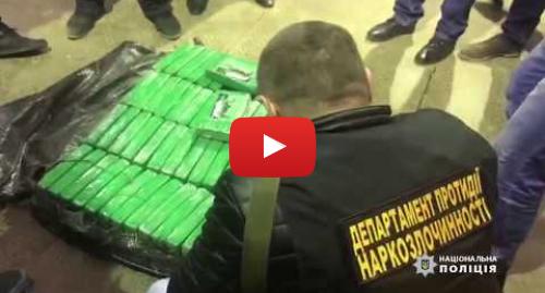 Youtube допис, автор: Національна поліція України: На Одещині вилучили рекордну партію кокаїну з Латинської Америки вартістю понад 50 млн. доларів США