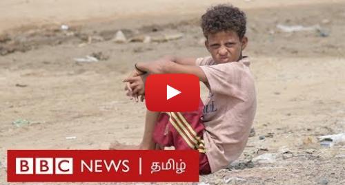 யூடியூப் இவரது பதிவு BBC News Tamil: Yemen Civil War - உயிர் பிழைக்க தினந்தோறும் போராடும் மக்கள் | BBC Tamil TV News 11/09/19