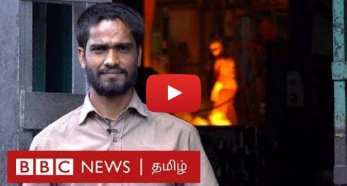 யூடியூப் இவரது பதிவு BBC News Tamil: Economic slowdown in Tamil Nadu - பெரும் இன்னலில் தவிக்கும் வடமாநிலத் தொழிலாளர்கள்