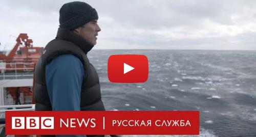 Youtube пост, автор: BBC News - Русская служба: Льюис Пью о заплыве в море Росса