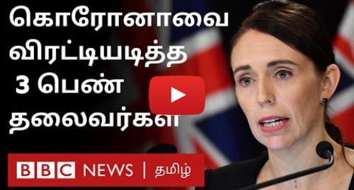 யூடியூப் இவரது பதிவு BBC News Tamil: Corona Virus நல்ல செய்தி சொல்லும் 3 நாடுகள்