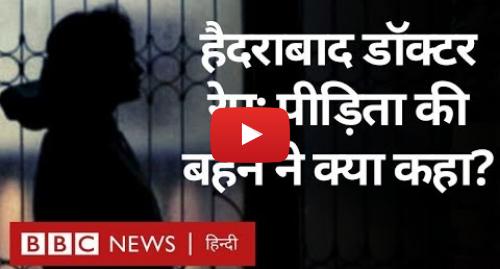 यूट्यूब पोस्ट BBC News Hindi: Hyderabad Doctor Rape case में Victim की बहन ने क्या कहा? (BBC Hindi)