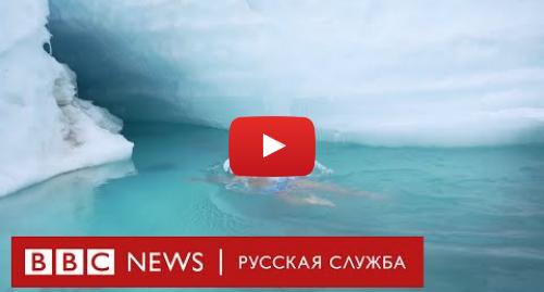 Youtube пост, автор: BBC News - Русская служба: Льюис Пью рассказывает о заплыве в Антарктике