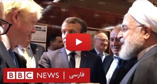 پست یوتیوب از BBC Persian: پیشنهاد امانوئل مکرون و بوریس جانسون به حسن روحانی  دل را به دریا بزنید