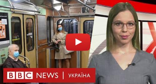 Youtube допис, автор: BBC News Україна: Метро відкрилося. Але чи безпечно там їздити? Випуск новин 25.05.2020