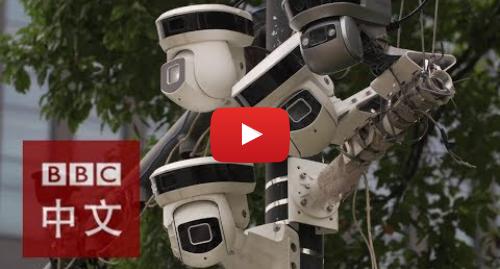 Youtube 用户名 BBC News 中文: 中國的人臉識別監控系統有多厲害?