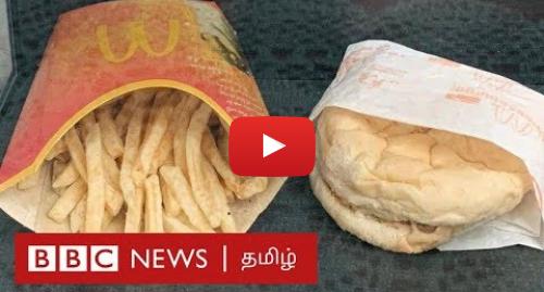 யூடியூப் இவரது பதிவு BBC News Tamil: McDonalds Burger - 10 ஆண்டுகள் ஆகியும் கெட்டுப் போகாமல் இருப்பது எப்படி?