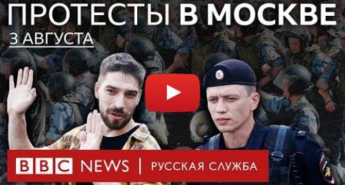 Youtube пост, автор: BBC News - Русская служба: Московские протесты  что будет дальше?   Спецэфир Русской службы Би-би-си