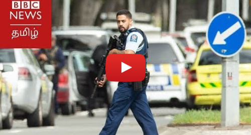 யூடியூப் இவரது பதிவு BBC News Tamil: நியூசிலாந்து மசூதிகளில் துப்பாக்கிச்சூடு - நடந்தது என்ன?   NZ Mosque Attack  