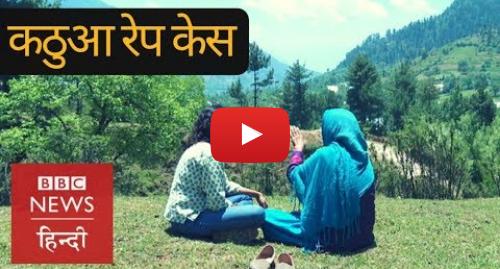 यूट्यूब पोस्ट BBC News Hindi: Kathua Rape Case की पीड़िता बच्ची की मां अब क्या चाहती हैं? (BBC Hindi)