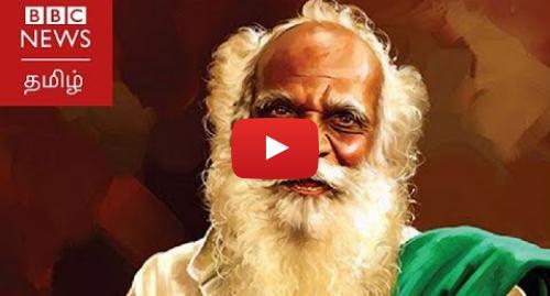 யூடியூப் இவரது பதிவு BBC News Tamil: நம்மாழ்வார் கஜ புயலுக்கு அப்போதே தீர்வு சொன்ன பெருங்கிழவன்!