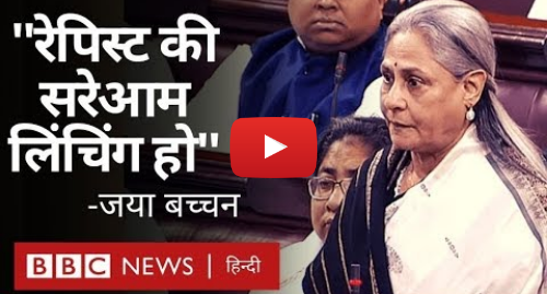 यूट्यूब पोस्ट BBC News Hindi: Hyderabad Doctor Rape Case में Jaya Bachchan बोलीं- Rapists को Lynch कर देना चाहिए (BBC Hindi)