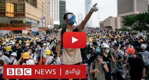 யூடியூப் இவரது பதிவு BBC News Tamil: தலைவனே இல்லாமல் அரசை அதிரவைத்த 100 நாள் போராட்டம் | Hong Kong Protest Explained in 100 seconds