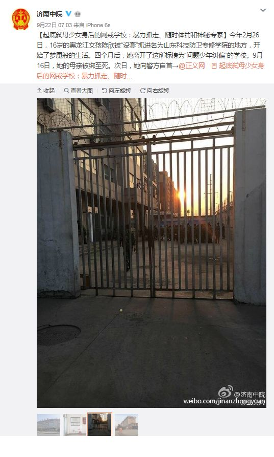 Weibo post from Jinan Court saying the treatment centre is being investigated, with a photo showing a high metal gate and barbed wire