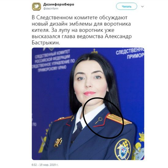 Mock-up of Russian police uniform with magnifying glass motif, March 2019