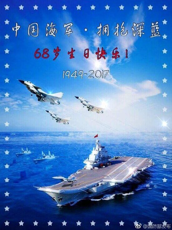 Screen grab of post from Chinese Ministry of Defence on Sina Weibo