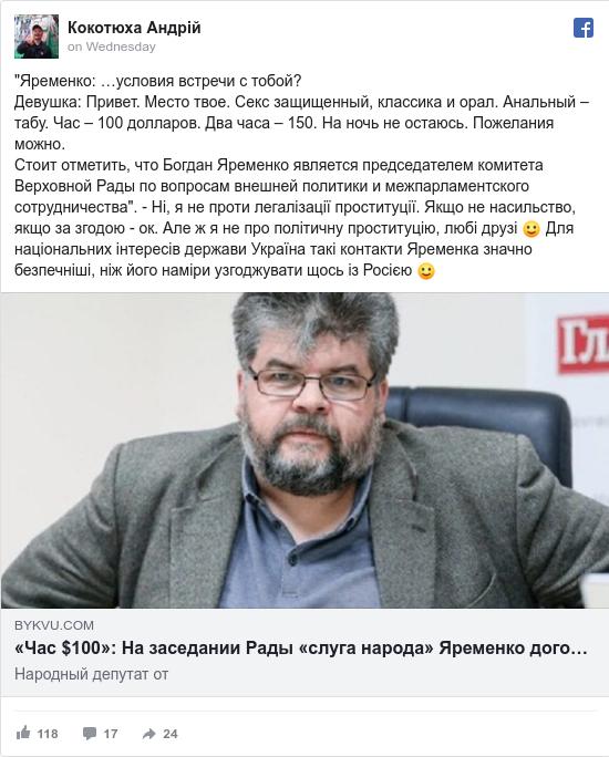 Ukraine/Scandale: un député surpris en train de solliciter les services d'une prostituée au parlement