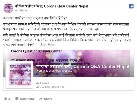 Facebook post by कोरोना प्रस्नोत्तर केन्द्र; Corona Q&A Center Nepal: नमस्कार साथीहरु तथा दाजुभाइ तथा दिदीबहिनीहरु, एनआरएन स्वास्थ्य समितिको पहलमा तथा विश्वका बिभिन्न नेपाली स्वास्थ्य...