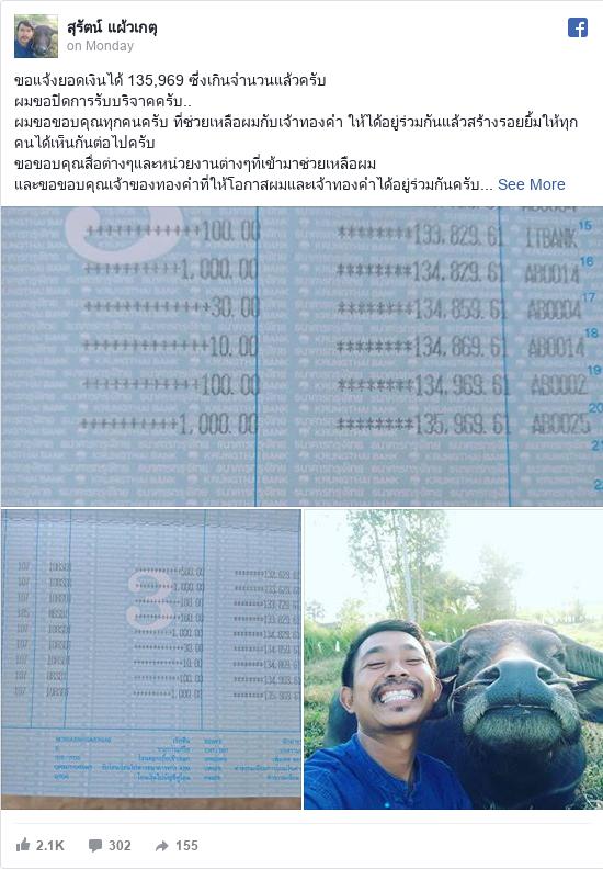 Facebook bởi สุรัตน์: ขอแจ้งยอดเงินได้ 135,969  ซึ่งเกินจำนวนแล้วครับ ผมขอปิดการรับบริจาคครับ..  ผมขอขอบคุณทุกคนครับ...