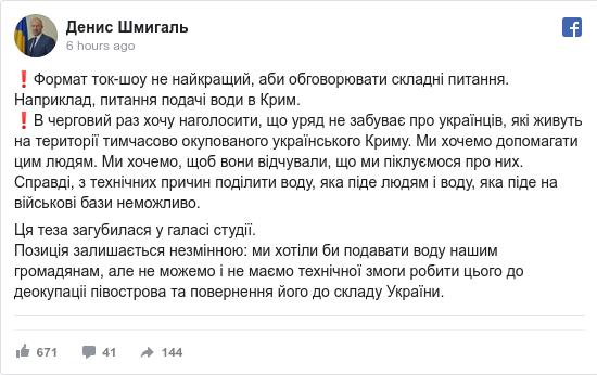 Facebook допис, автор: Денис: ❗️Формат ток-шоу не найкращий, аби обговорювати складні питання. Наприклад, питання подачі води в Крим. ❗️В черговий...
