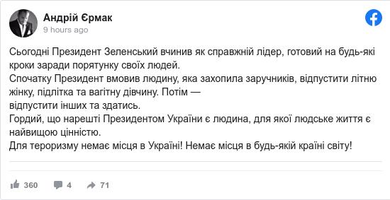 Facebook сообщение, автор: Андрей Сегодня Президент Зеленский поступил как настоящий лидер, готовый на любые шаги ради спасения своих ...
