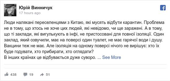Facebook допис, автор: Юрій: Люди налякані переселенцями з Китаю, які мусять відбути карантин. Проблема не в тому, що хтось не хоче цих людей, які...