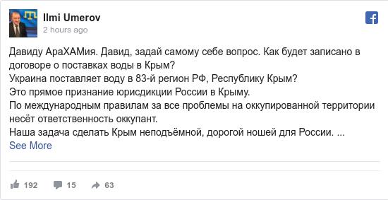 Facebook допис, автор: Ilmi: Давиду АраХАМия. Давид, задай самому себе вопрос. Как будет записано в договоре о поставках воды в Крым?  Украина...
