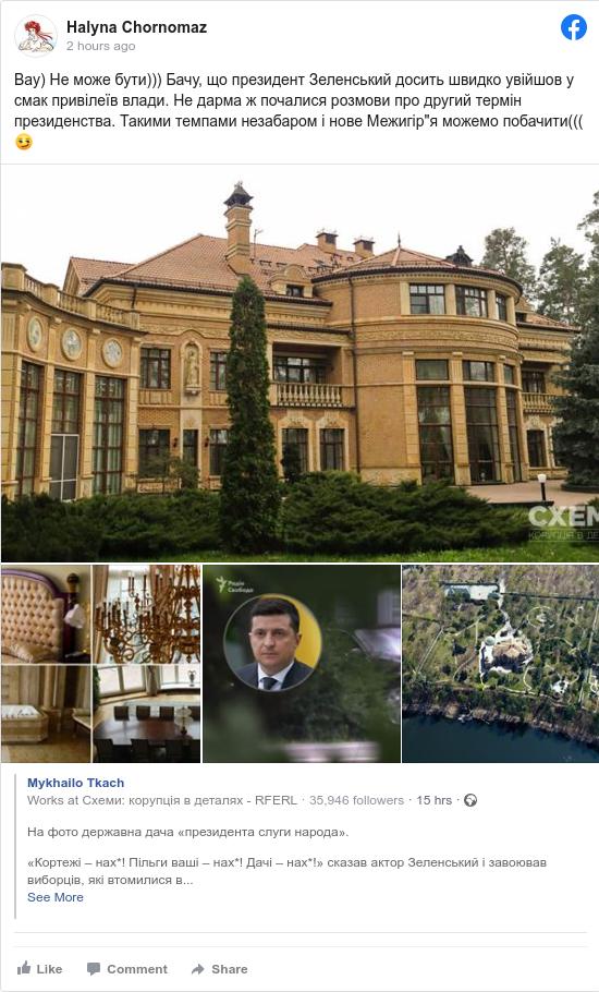 Facebook допис, автор: Halyna: Вау) Не може бути))) Бачу, що президент Зеленський досить швидко увійшов у смак привілеїв влади. Не дарма ж почалися...