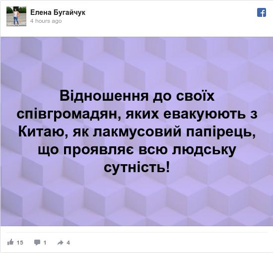 Facebook допис, автор: Елена: Відношення до своїх співгромадян, яких евакуюють з Китаю, як лакмусовий папірець, що проявляє всю людську сутність!