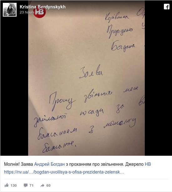 Facebook пост, автор: Kristina: Молнiя! Заява Андрей Богдан з проханням про звiльнення. Джерело НВ  https //nv.ua/ukraine/politics/bogdan-uvolilsya-s-ofisa-prezidenta-zelenskogo-novosti-ukrainy-50035367.html