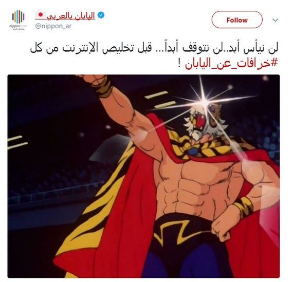 """Tweet of picture of anime hero with caption """"We will never give up.. we will never stop.. until we get rid of #MythsAboutJapan on the internet"""""""
