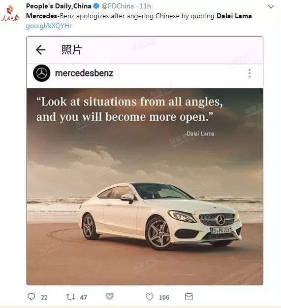 Now-deleted mercedesbenz Instagram post as shown in a Twitter post of the official Chinese newspaper People's Daily - also now deleted