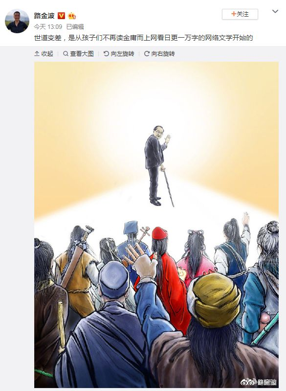 A weibo post and artwork showing Jin Yong with a walking stick, waving goodbye to several of his fictional characters