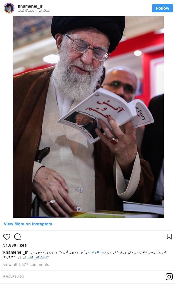 Instagram post by khamenei_ir:  امروز؛ رهبر انقلاب در حال تورق کتابی درباره #ترامپ رئیس جمهور آمریکا در جریان حضور در #نمایشگاه_کتاب تهران. ۹۷/۲/۲۱