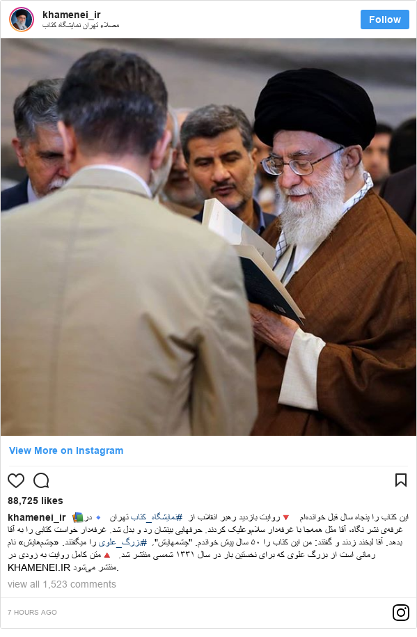 "Instagram post by khamenei_ir:  📚این کتاب را پنجاه سال قبل خواندهام   🔻روایت بازدید رهبر انقلاب از #نمایشگاه_کتاب تهران  🔹در غرفهی نشر نگاه، آقا مثل همهجا با غرفهدار سلاموعلیک کردند. حرفهایی بینشان رد و بدل شد. غرفهدار خواست کتابی را به آقا بدهد. آقا لبخند زدند و گفتند  من این کتاب را ۵۰ سال پیش خواندم. ""چشمهایش"" ِ#بزرگ_علوی را میگفتند. «چشمهایش» نام رمانی است از بزرگ علوی که برای نخستین بار در سال ۱۳۳۱ شمسی منتشر شد.  🔺متن کامل روایت به زودی در KHAMENEI.IR منتشر میشود."