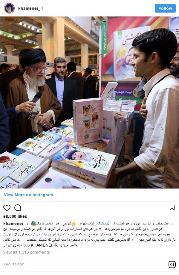 Instagram post by khamenei_ir:  📚روایت جالب از بازدید امروز رهبرانقلاب از #نمایشگاه_کتاب تهران  🌟شوخی رهبر انقلاب با یک غرفهدار  «این کتاب به درد ما نمیخورد»  🔻در غرفهی انتشارات نورالزهرا(س)، آقا کتابی برداشتند و پرسیدند  این «ریحانهی بهشتی» موضوعش چی هست؟ غرفه دارد توضیح داد که کتابی است براساس روایات درباره بچهداری از پیش از بارداری تا به دنیا آمدن بچه.  🔹آقا بهشوخی گفتند  خب پس به درد ما نمیخورد! همه آنهایی که شنیدند، خندیدند...  🔺متن کامل روایت به زودی در KHAMENEI.IR منتشر میشود.