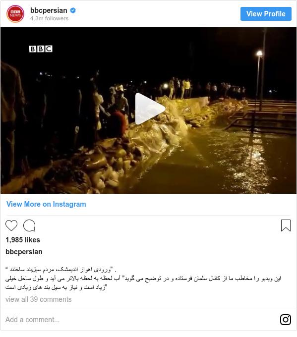 """پست اینستاگرام از bbcpersian: """" ورودی اهواز اندیمشک، مردم سیلبند ساختند"""" . این ویدیو را مخاطب ما از کانال سلمان فرستاده و در توضیح می گوید""""  آب لحظه به لحظه بالاتر می آید و طول ساحل خیلی زیاد است و نیاز به سیل بند های زیادی است"""""""