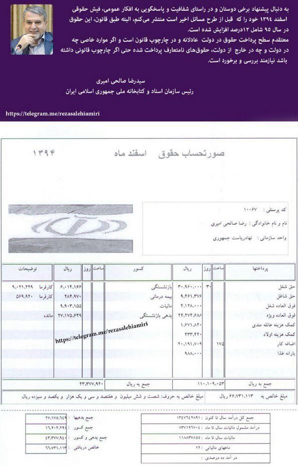 The head of the national library and former minister, Reza Salehi Amiri, showed he earned £1,200 a month.