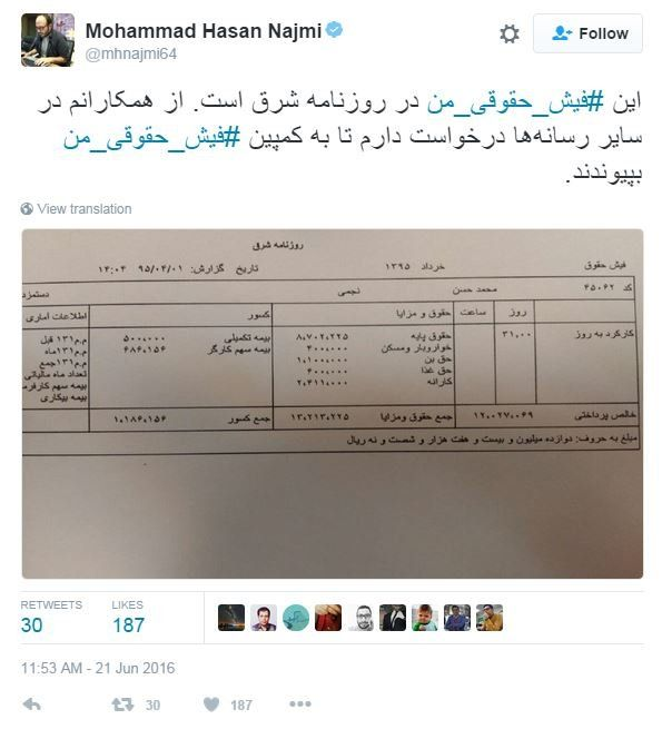 """Photo of Mohammad Hasan Najmi's payslip. It reads """"This is my payslip in Sharq newspaper. I call on my colleagues in other sectors of the media to join the #My_Pay_Slip campaign."""""""
