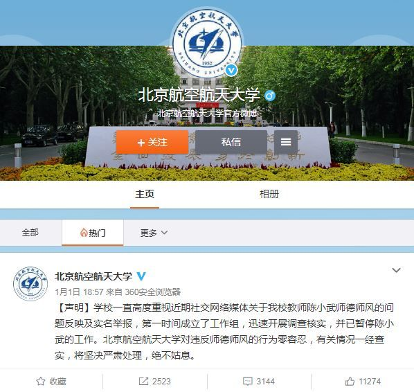 Screengrab from the Beihang university Weibo site issuing a statement