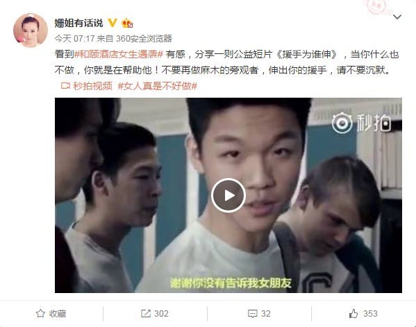 """Screenshot of a Weibo post that reads: """"Reading about #YitelHotelWoman attacked, I'll share a short educational film called """"Who will you help"""" - when you don't do anything, you are helping him! Don't be a numb bystander, help others, please don't stay silent"""""""