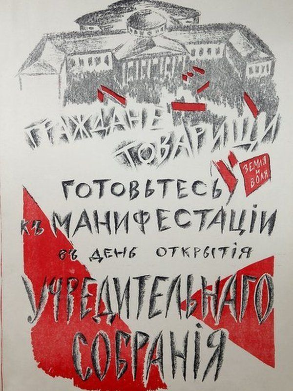Socialist Revolutionary Party election campaign poster