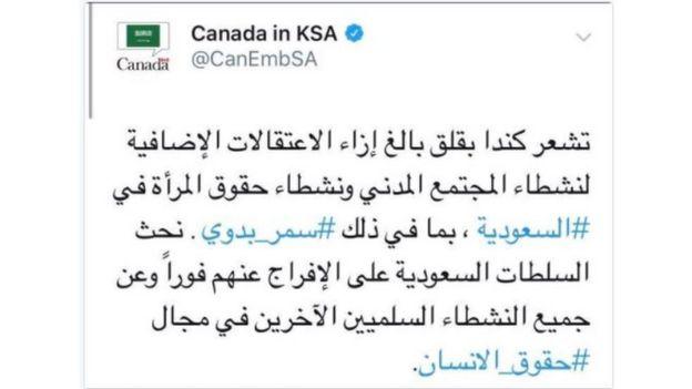 تغريدة وزارة خارجية كندا