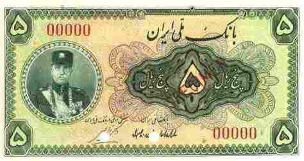 چاپ اسکناس در ایران در سال ۱۳۱۱ توسط بانک ملی ایران شروع شد؛ در این سال کوچکترین اسکناس پنج