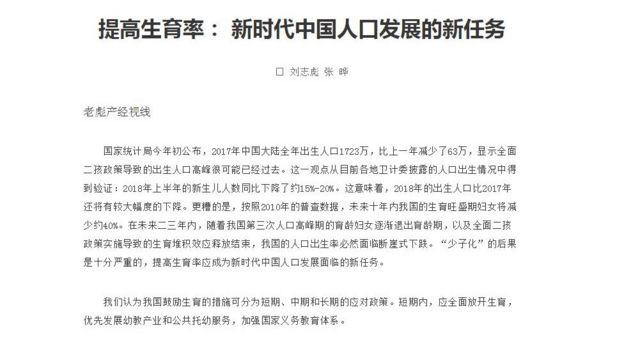周二(8月14日),江蘇省委機關報《新華日報》發表文章建議,應採取短期、中期和長期措施鼓勵生育,中期內建議設立生育基金製度。