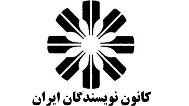 کانون نویسندگان ایران امسال پنجاه ساله شد